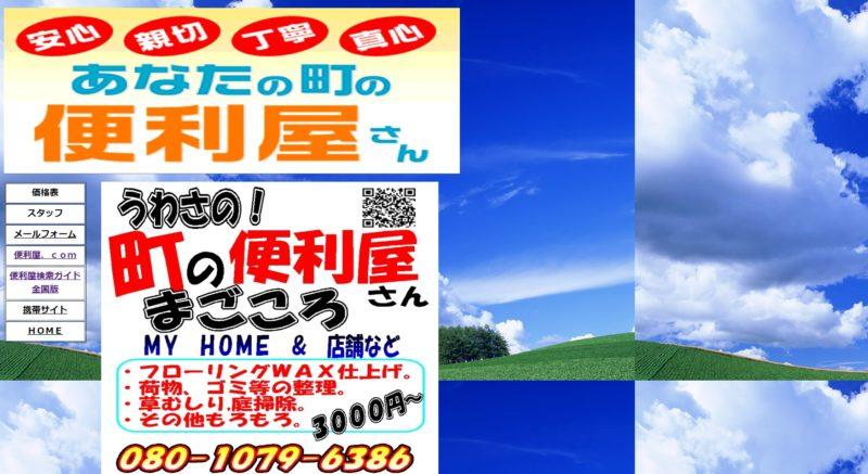 あなたの町の便利屋さん(栃木県高根沢町)