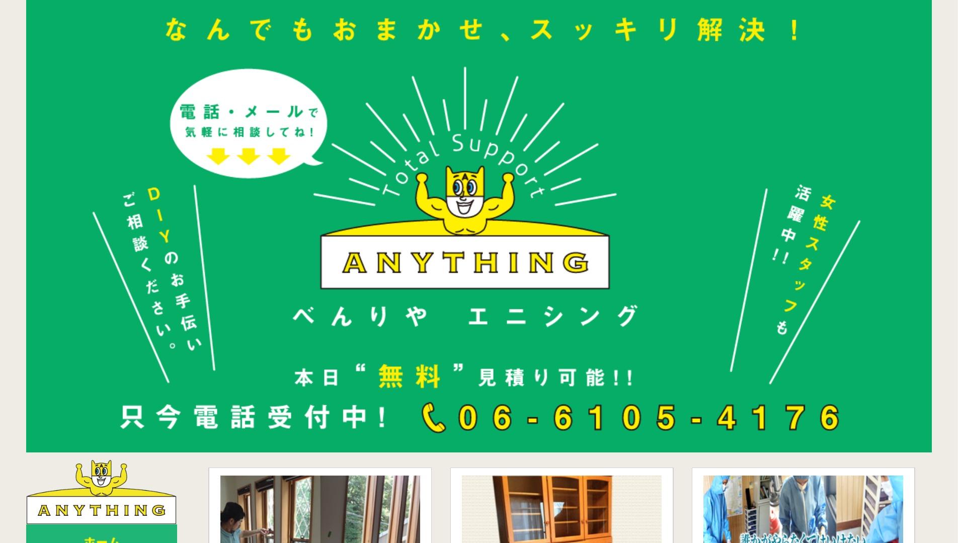 便利屋Anything(大阪府大阪市中央区)