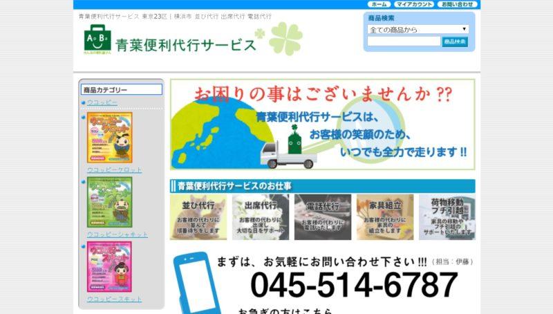 青葉便利代行サービス(神奈川県横浜市緑区)