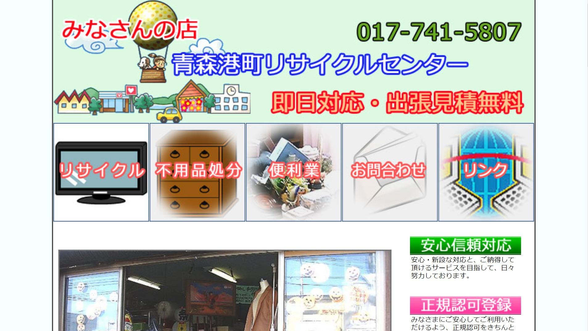 青森港町リサイクルセンター(青森県青森市港町)