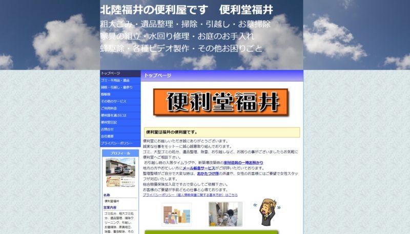便利堂福井(福井県福井市鹿俣町)