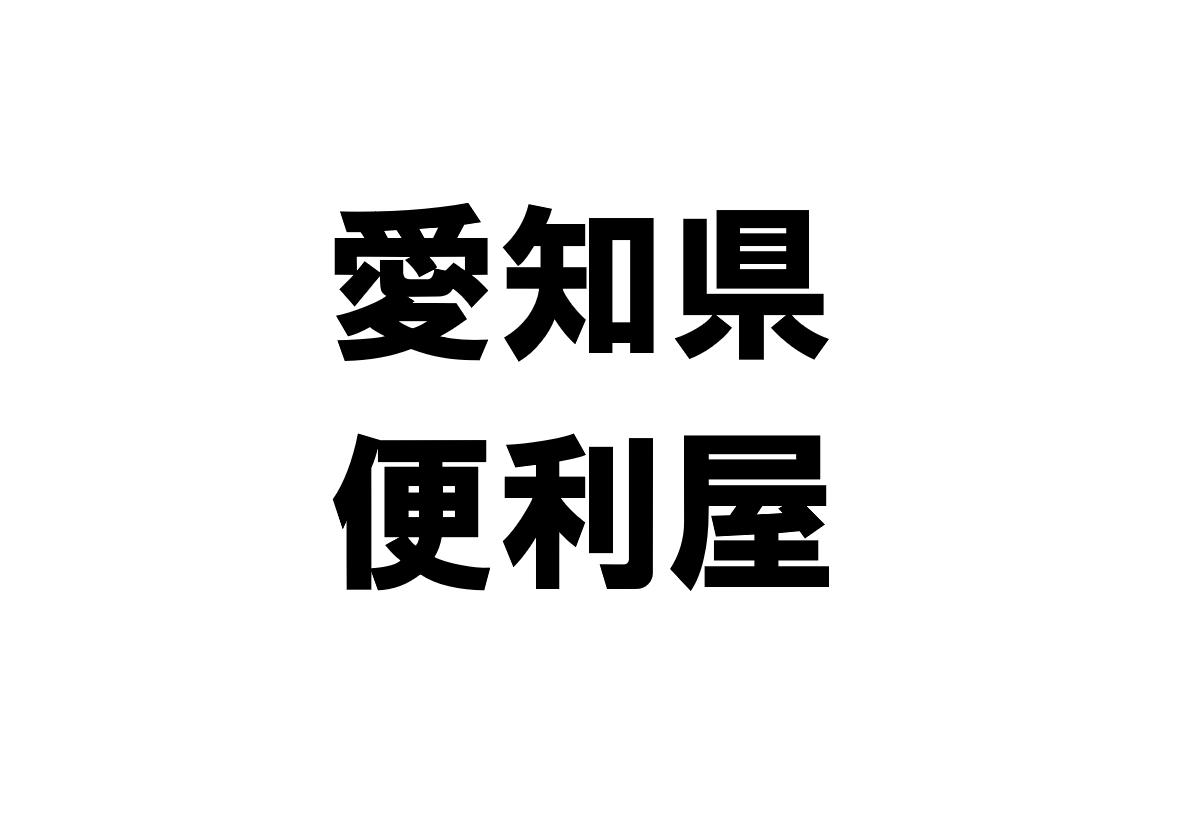 愛知県の便利屋一覧