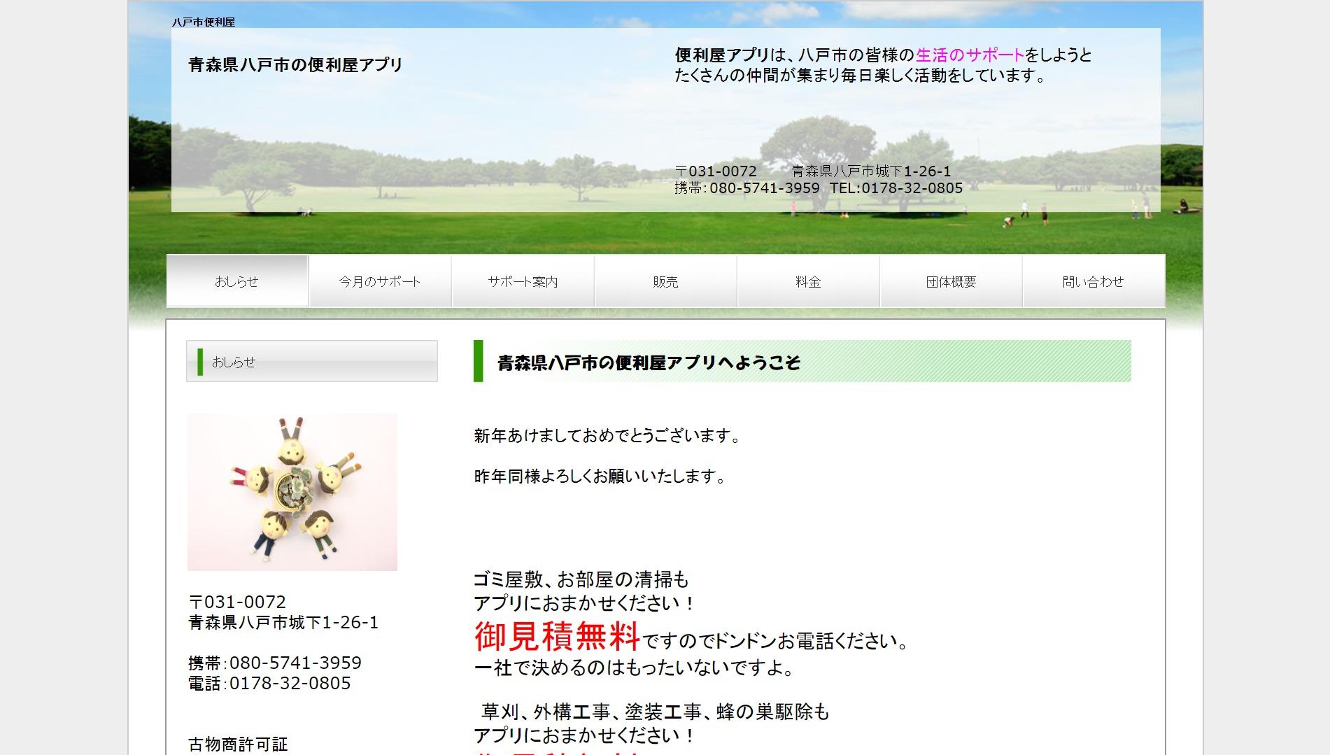 便利屋アプリ(青森県八戸市城下)
