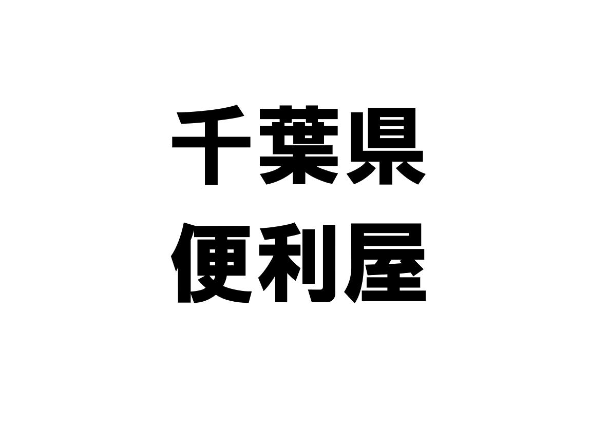 千葉県の便利屋一覧