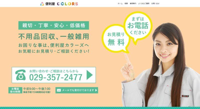 便利屋Colors(茨城県水戸市開江町)