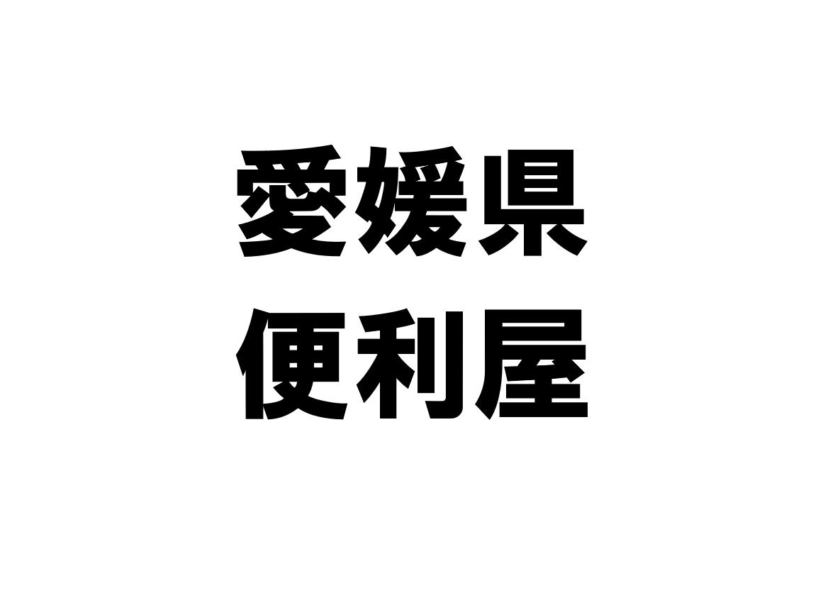 愛媛県の便利屋一覧