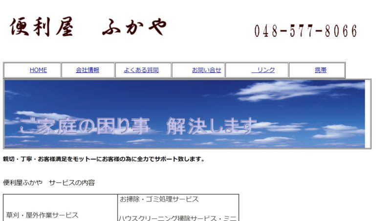 便利屋ふかや(埼玉県深谷市萱場)