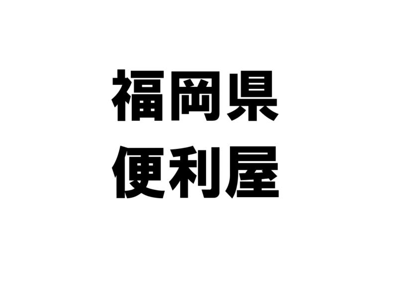 福岡県の便利屋一覧