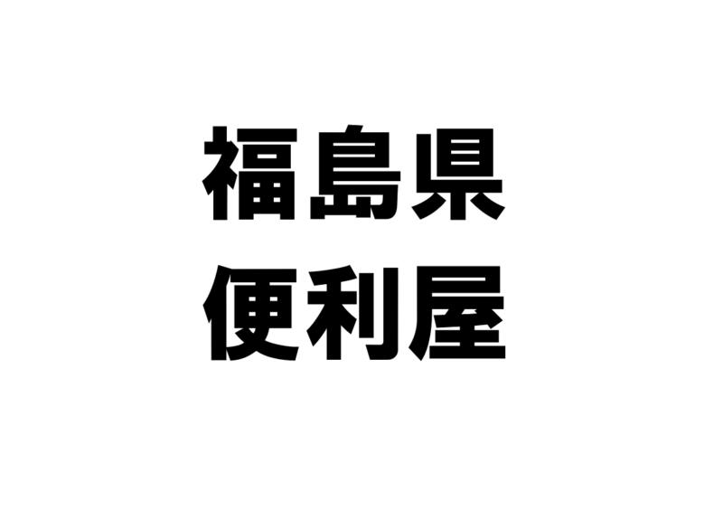 福島県の便利屋一覧
