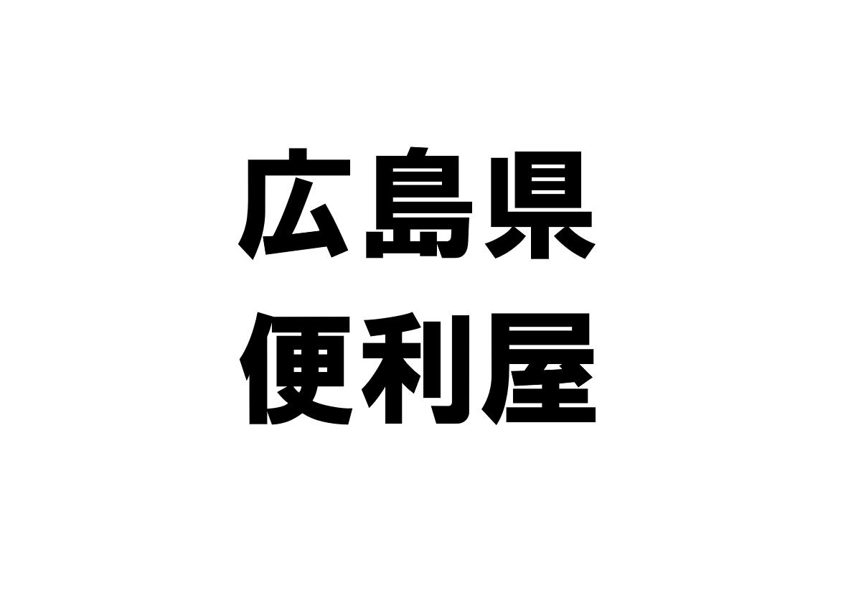 広島県の便利屋一覧