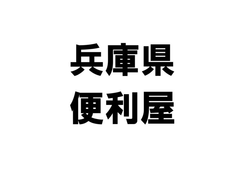兵庫県の便利屋一覧