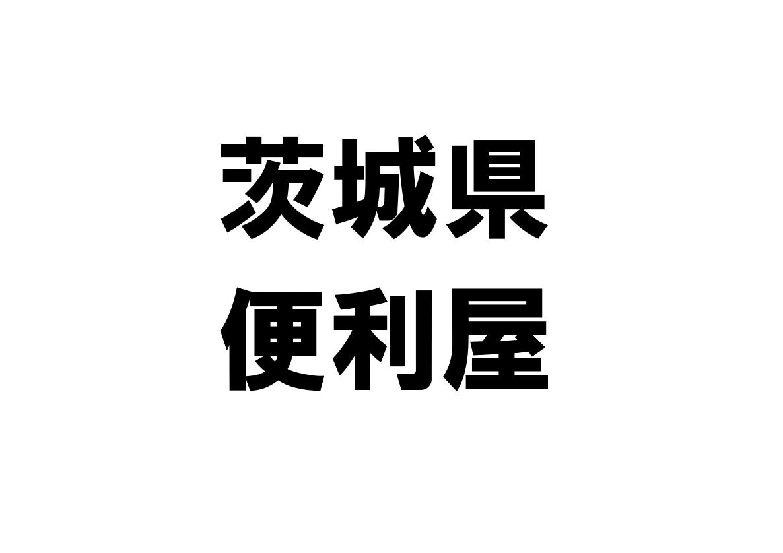 茨城県の便利屋一覧