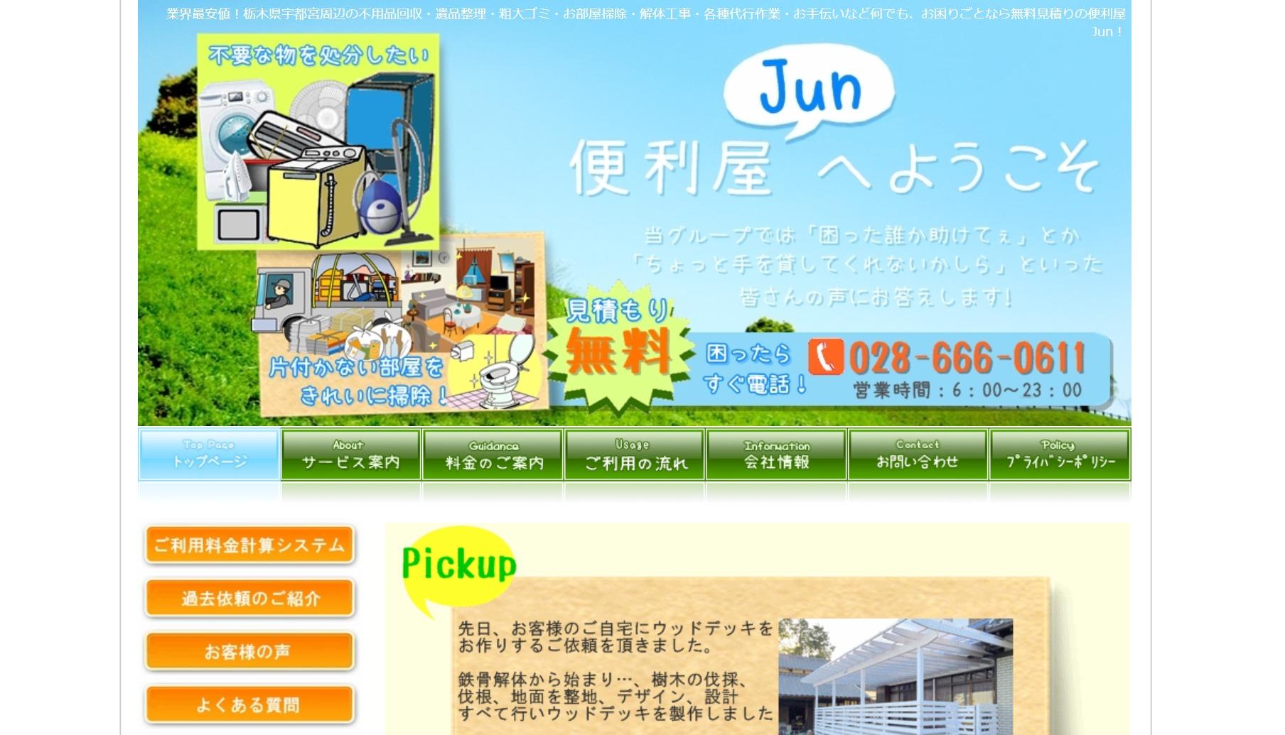 便利屋Jun(栃木県宇都宮市東峰町)