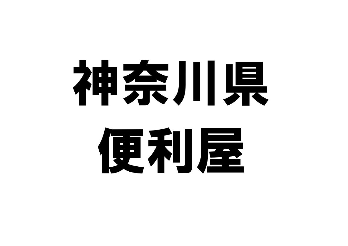 神奈川県の便利屋一覧