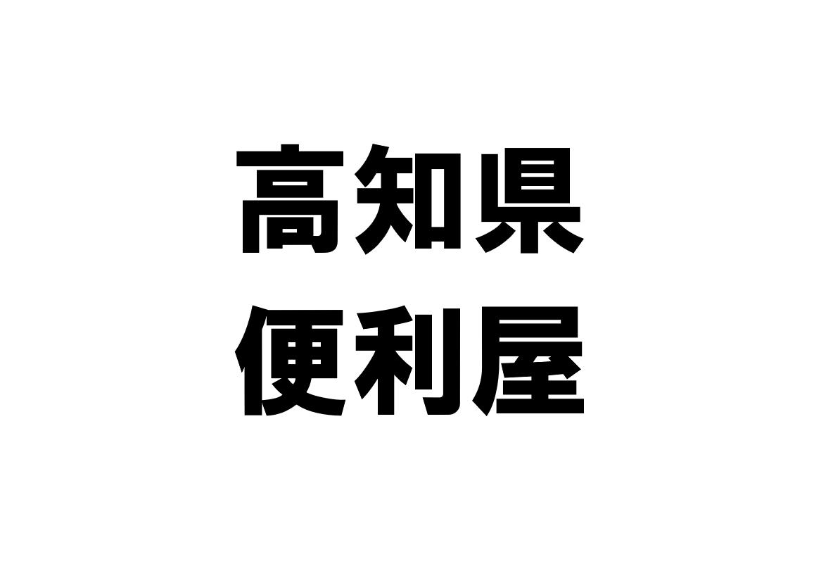 高知県の便利屋一覧