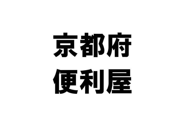京都府の便利屋一覧