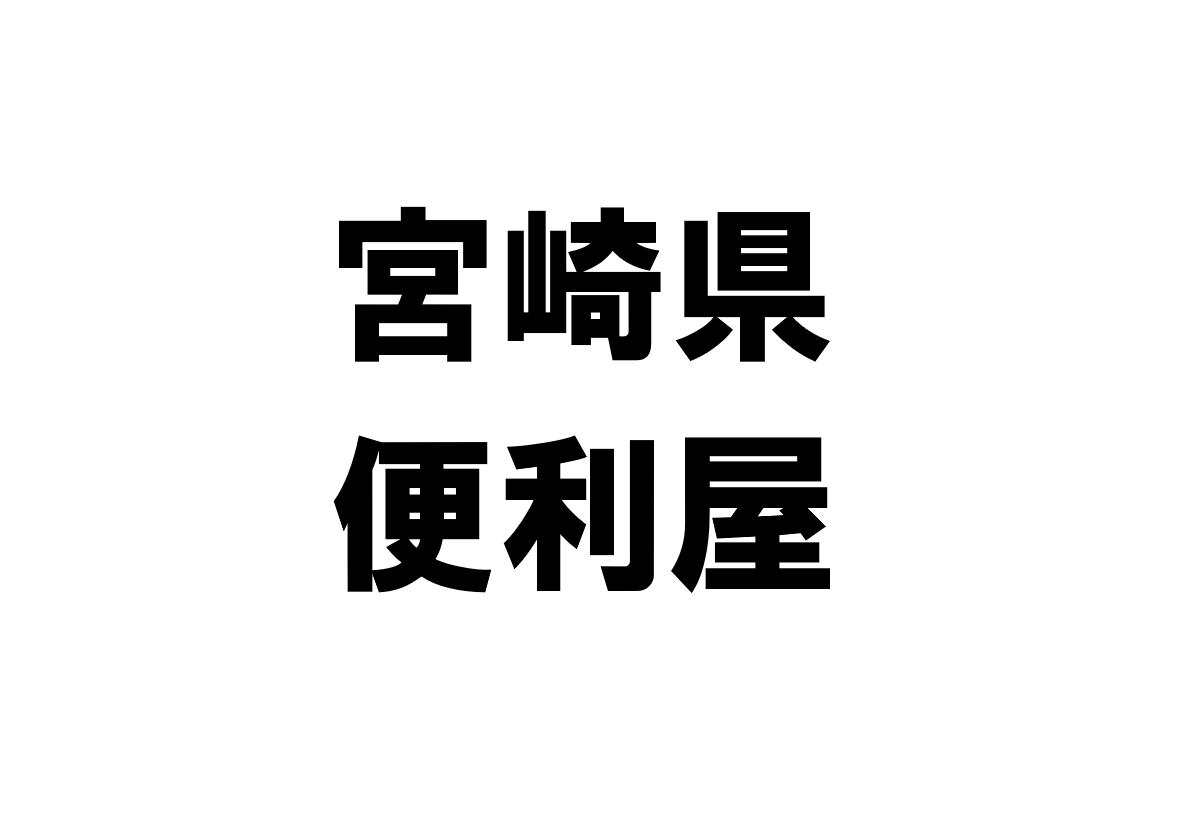 宮崎県の便利屋一覧