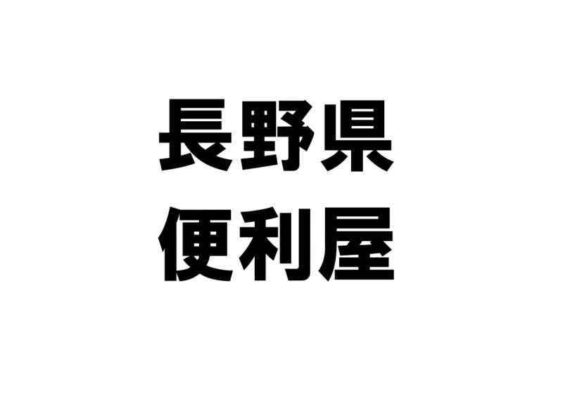 長野県の便利屋一覧