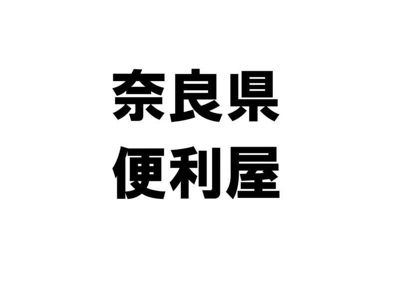 奈良県の便利屋一覧