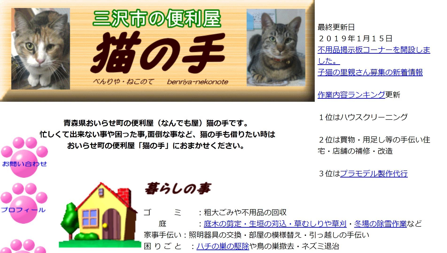 便利屋猫の手(青森県三沢市大津)