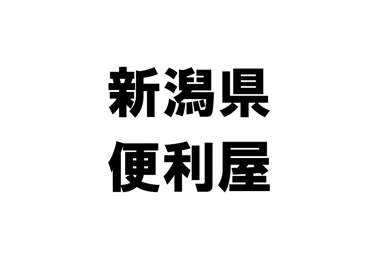 新潟県の便利屋一覧