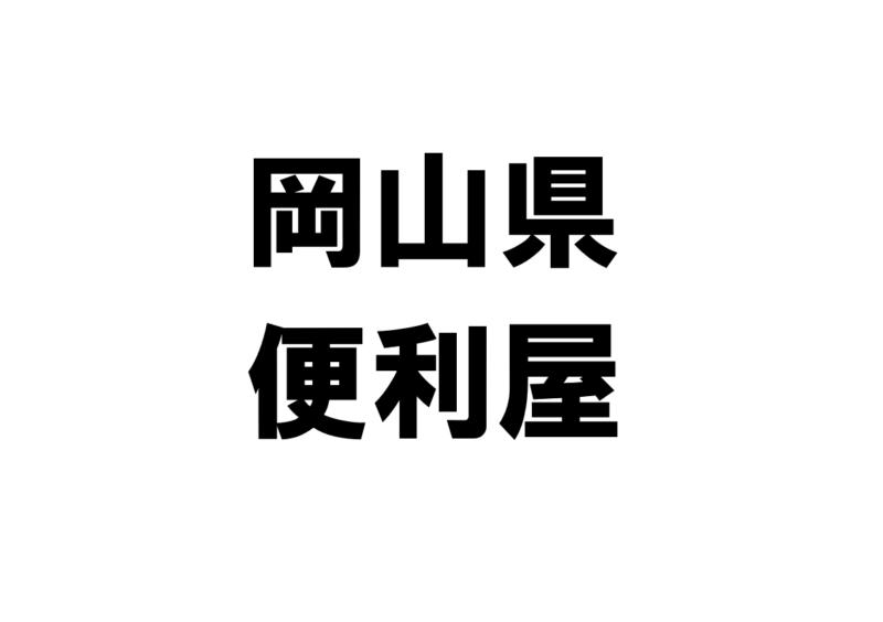 岡山県の便利屋一覧