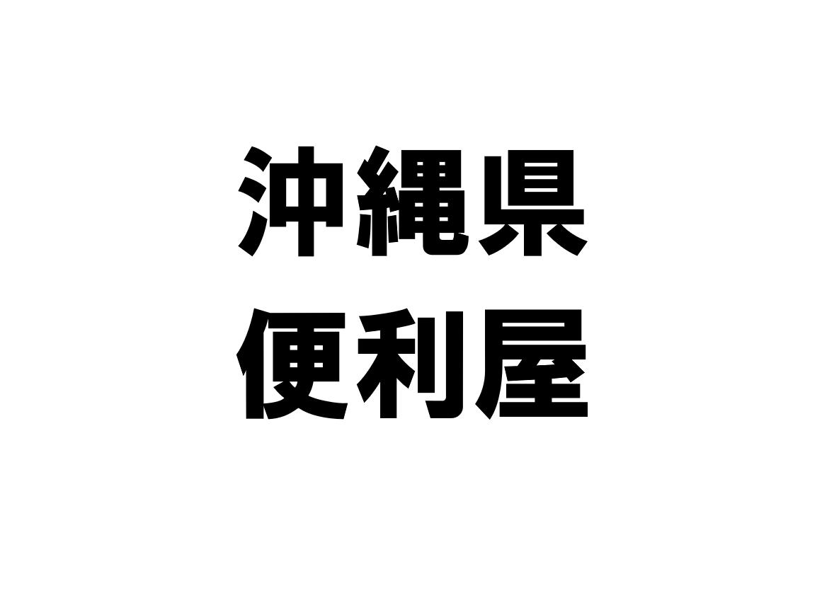 沖縄県の便利屋一覧