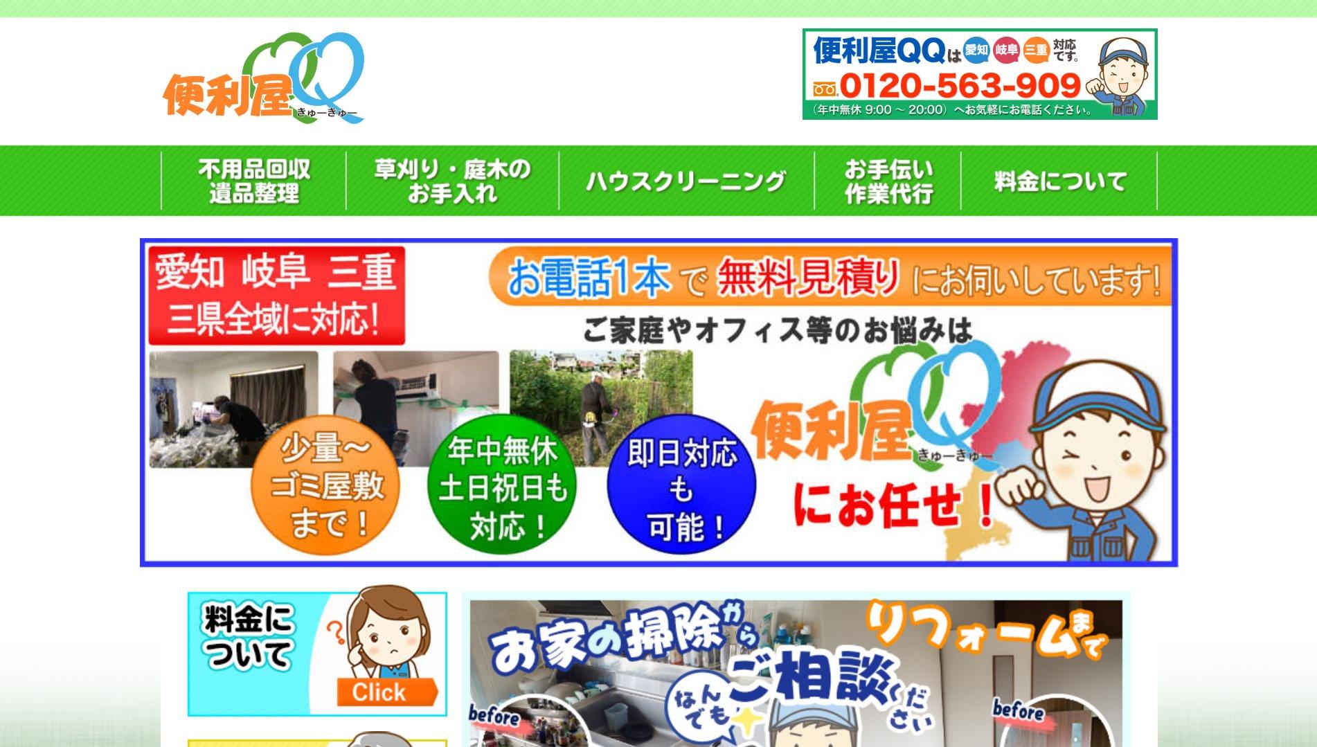 便利屋QQ(岐阜県各務原市前渡東町)