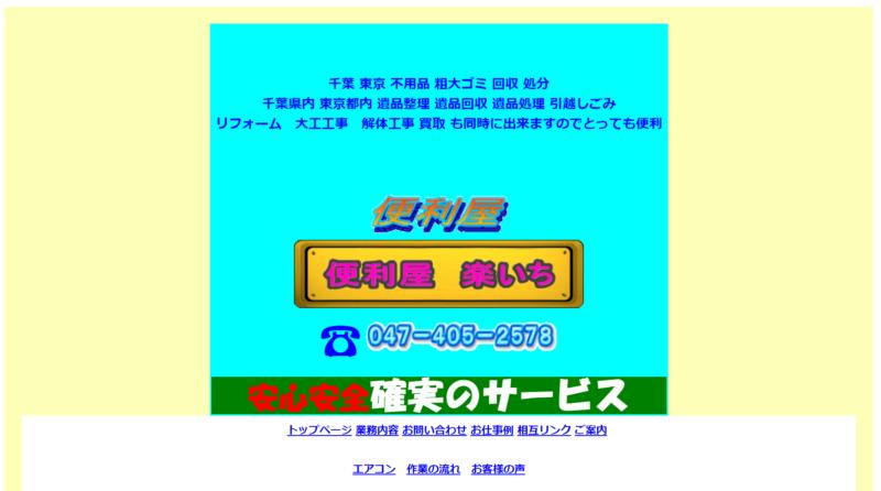 便利屋楽いち(千葉県習志野市実籾)