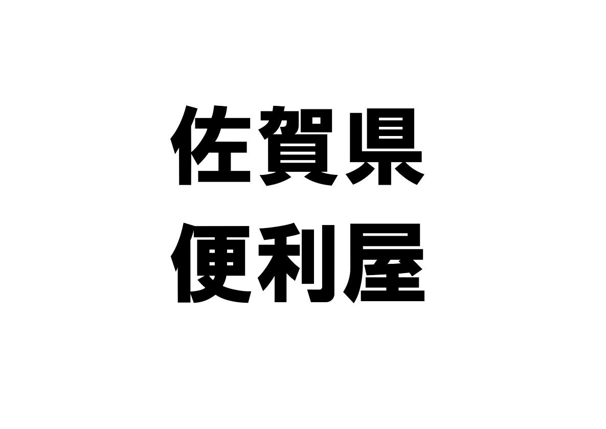 佐賀県の便利屋一覧