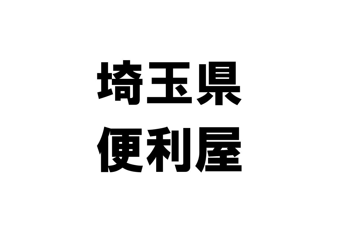 埼玉県の便利屋一覧
