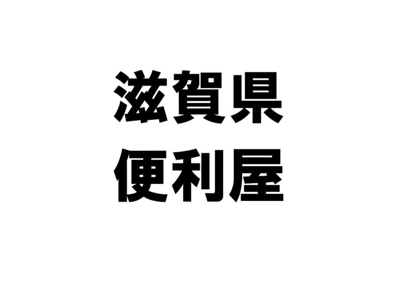 滋賀県の便利屋一覧
