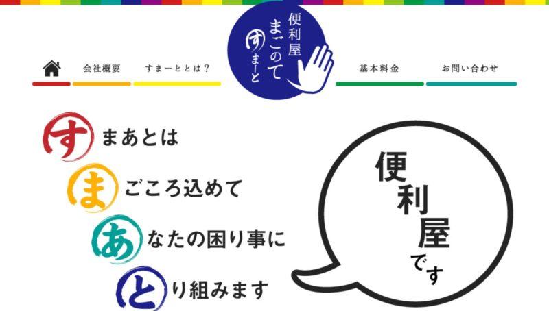 便利屋すまーと(山形県酒田市両羽町)