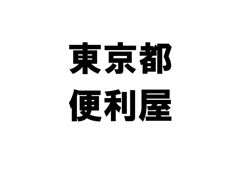 東京都の便利屋一覧