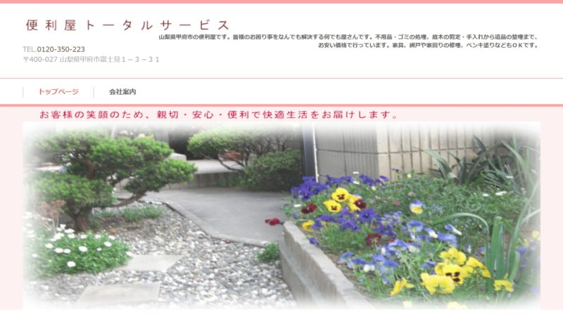 便利屋トータルサービス(山梨県甲府市富士見)
