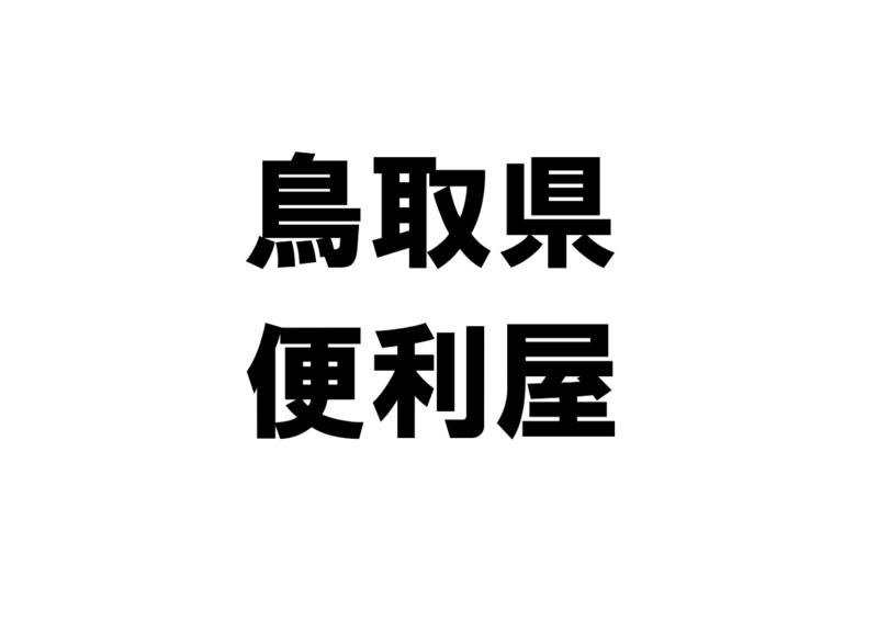 鳥取県の便利屋一覧
