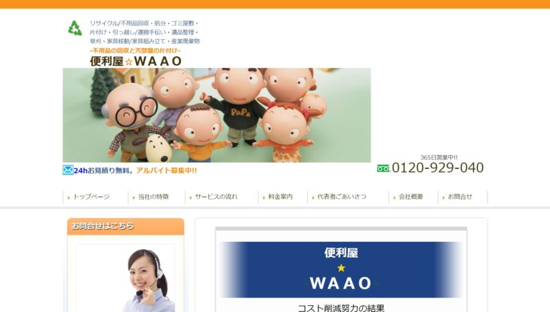 便利屋WAAO(埼玉県八潮市)