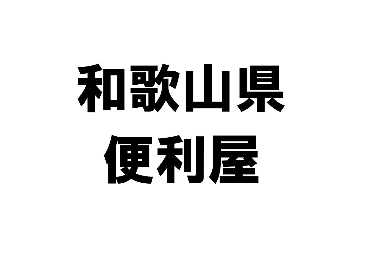 和歌山県の便利屋一覧
