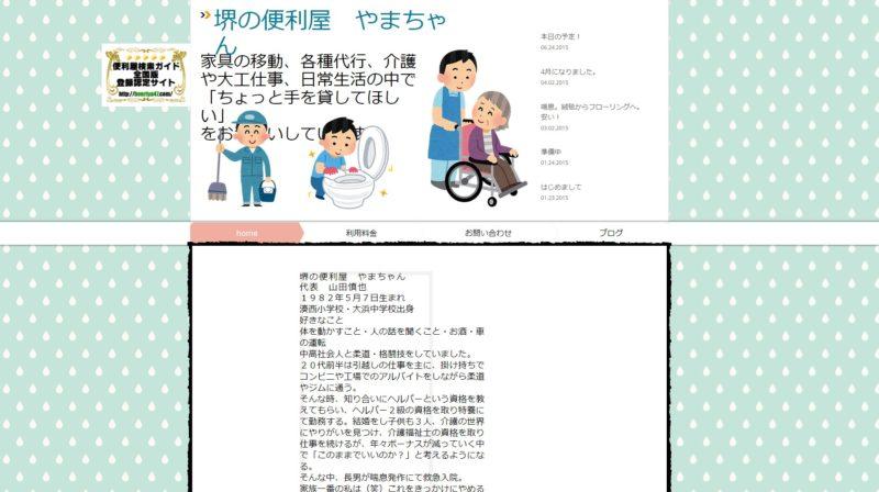 便利屋やまちゃん(大阪府堺市堺区)