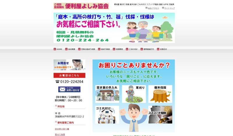 便利屋よしみ協会(茨城県水戸市平須町)