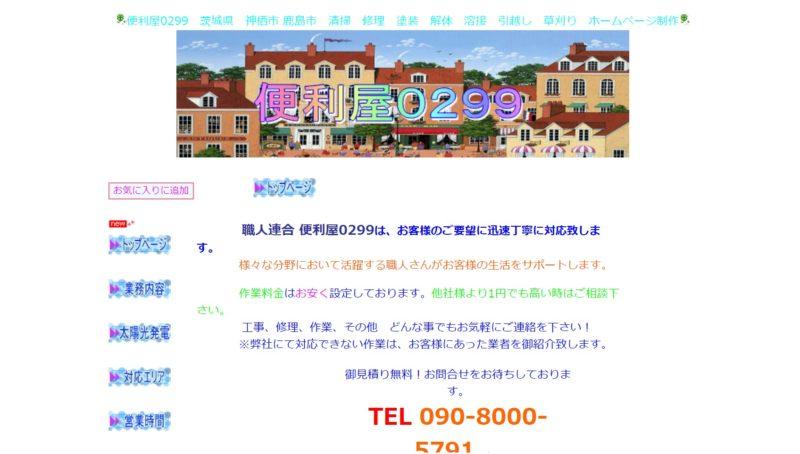 便利屋0299(茨城県鹿嶋市)