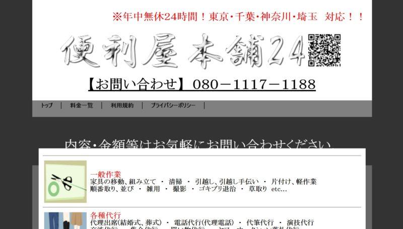便利屋本舗24(東京都港区白金)