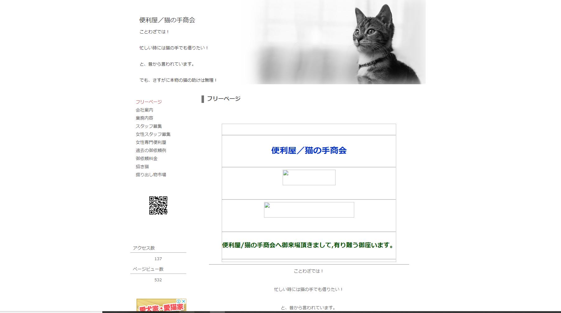 便利屋猫の手商会(千葉県鎌ケ谷市西道野辺)
