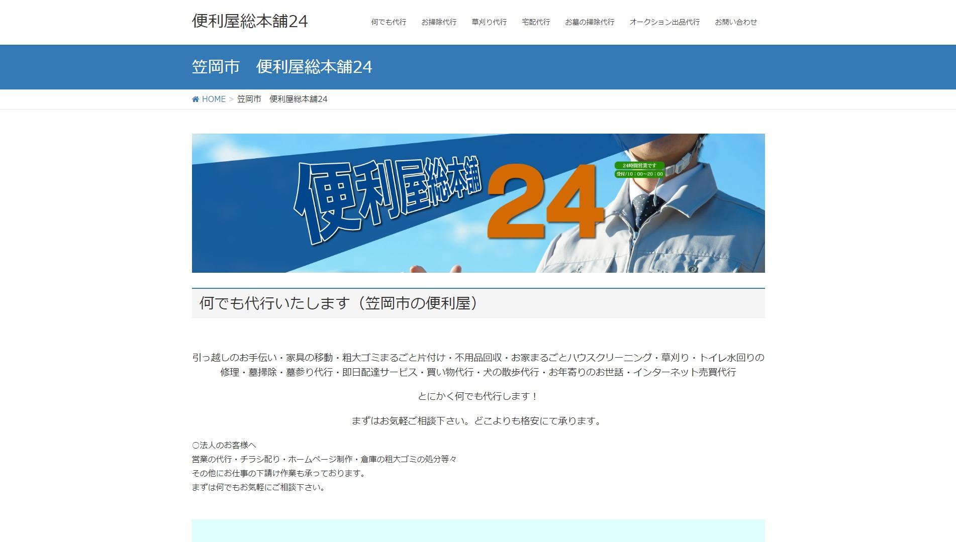 便利屋総本舗24浅口店(岡山県浅口市鴨方町)