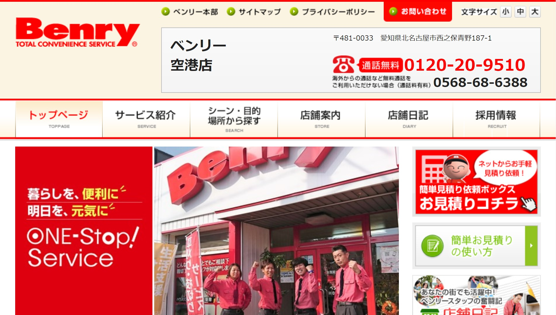 ベンリー空港店(愛知県北名古屋市西之保青野)
