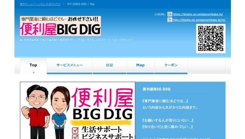 便利屋BIGDIG(東京都豊島区西池袋)