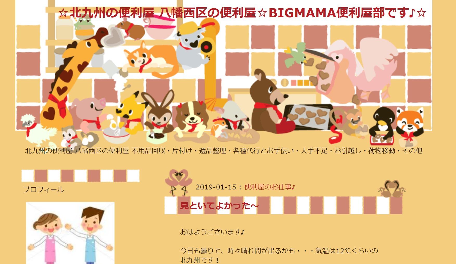 便利屋BIGMAMA(福岡県北九州市八幡西区)