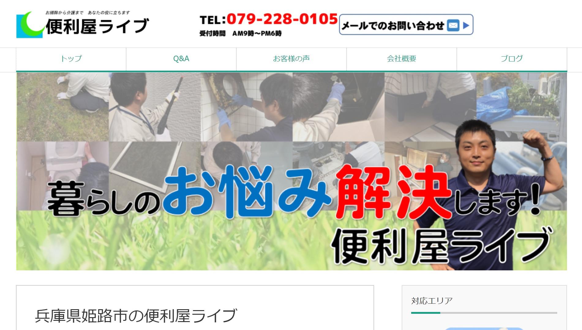便利屋ライブ(兵庫県姫路市西庄)