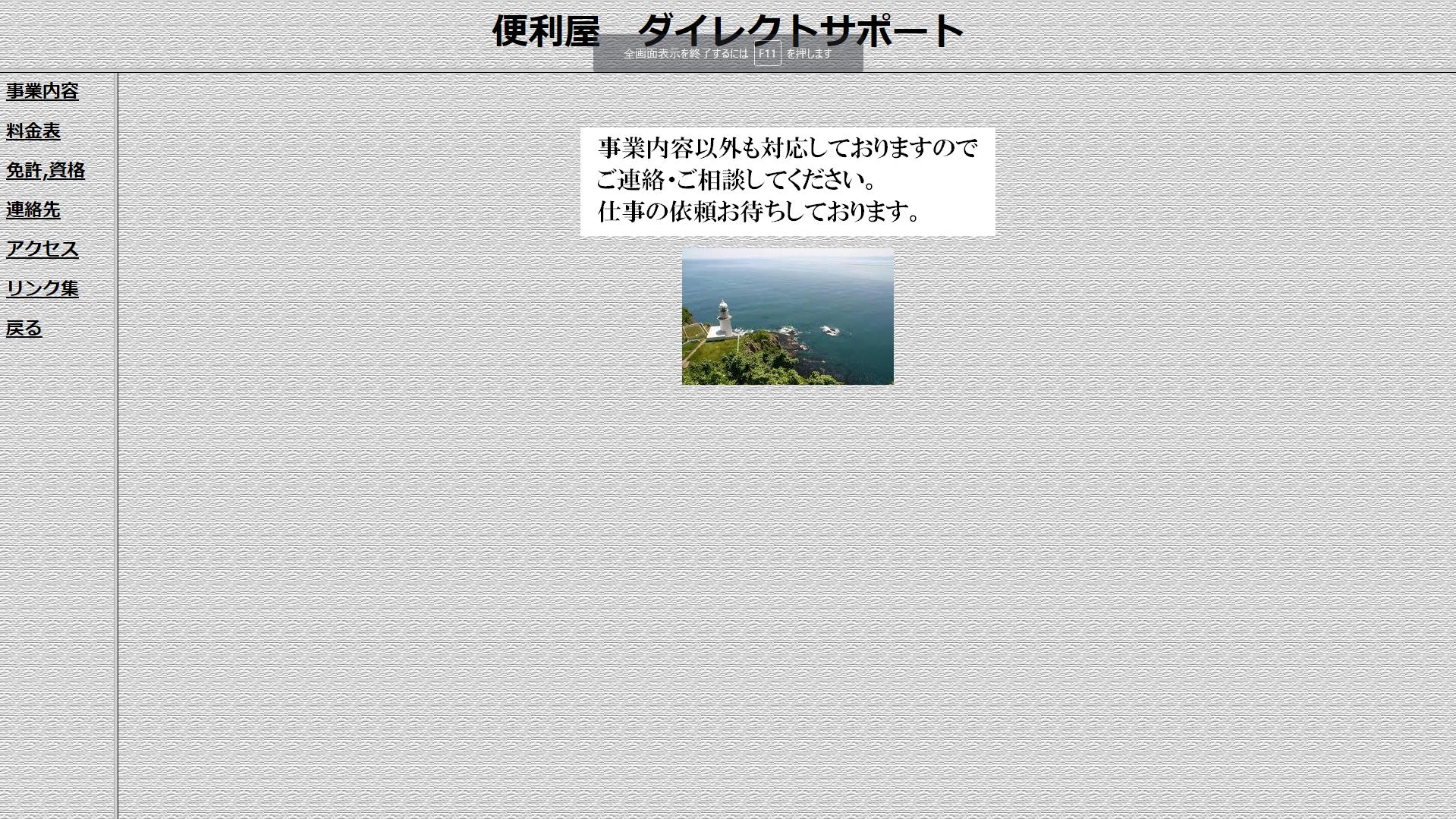 ダイレクトサポート(北海道室蘭市母恋北町)