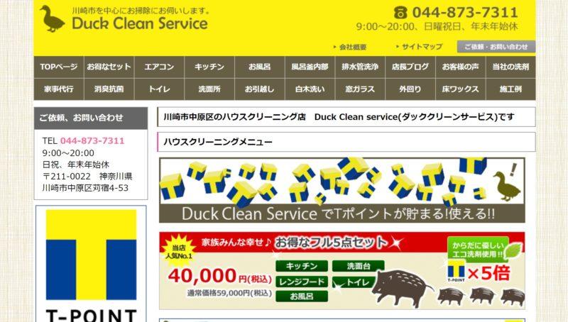 ダッククリーンサービス(神奈川県川崎市中原区)